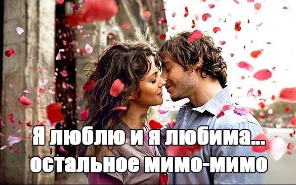 Картинки про любовь мужчине - скачать бесплатно, красивые, приятные 3