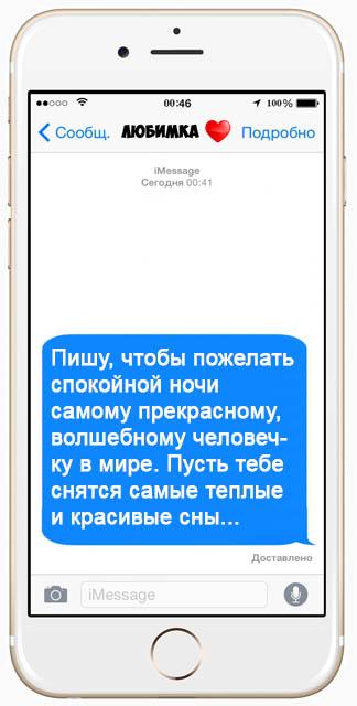 Красивые СМС пожелания спокойной ночи - очень приятные и интересные 1