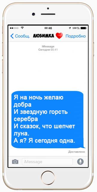 Красивые СМС пожелания спокойной ночи - очень приятные и интересные 10
