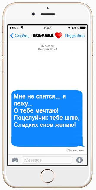 Красивые СМС пожелания спокойной ночи - очень приятные и интересные 11