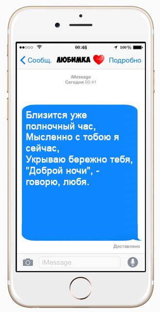Красивые СМС пожелания спокойной ночи - очень приятные и интересные 12