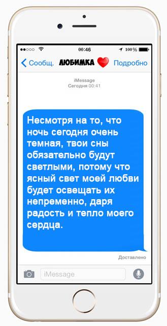 Красивые СМС пожелания спокойной ночи - очень приятные и интересные 14