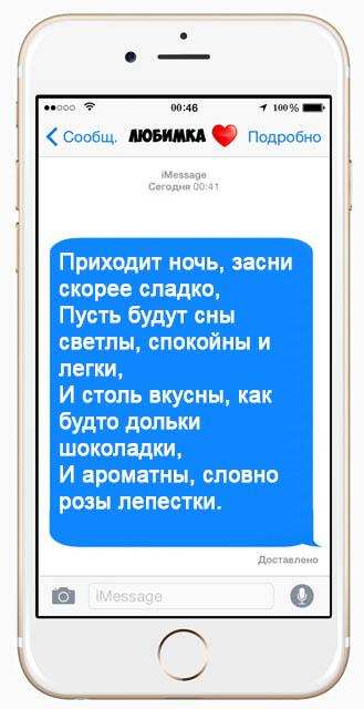 Красивые СМС пожелания спокойной ночи - очень приятные и интересные 3