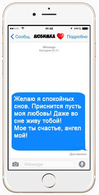 Красивые СМС пожелания спокойной ночи - очень приятные и интересные 4