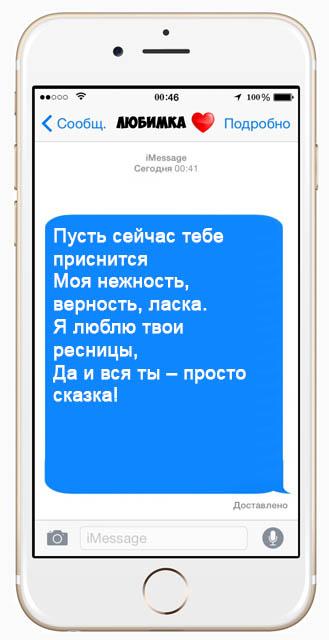 Красивые СМС пожелания спокойной ночи - очень приятные и интересные 5