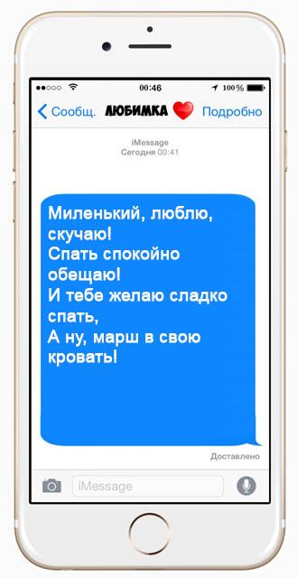 Красивые СМС пожелания спокойной ночи - очень приятные и интересные 6