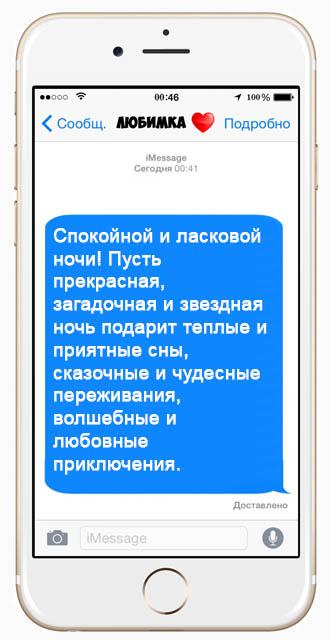 Красивые СМС пожелания спокойной ночи - очень приятные и интересные 8