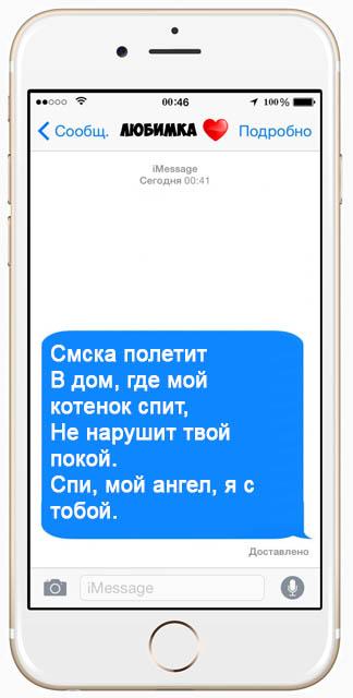 Красивые СМС пожелания спокойной ночи - очень приятные и интересные 9