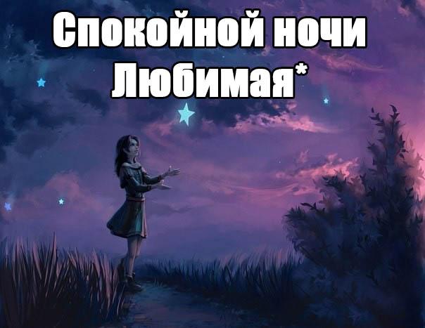 Красивые пожелания спокойной ночи жене - оригинальные, открытки 11