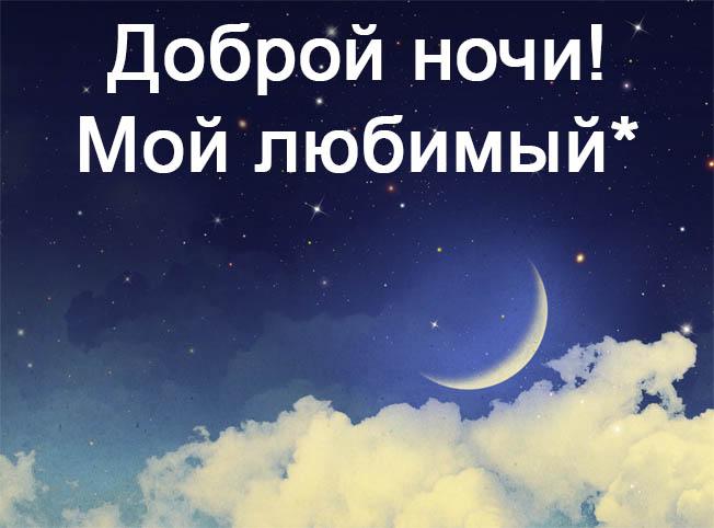 Красивые пожелания спокойной ночи любимому - прикольные, приятные 11