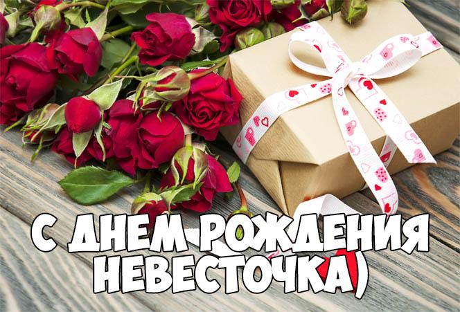 Красивые поздравления невестке от свекрови - С Днем Рождения 2