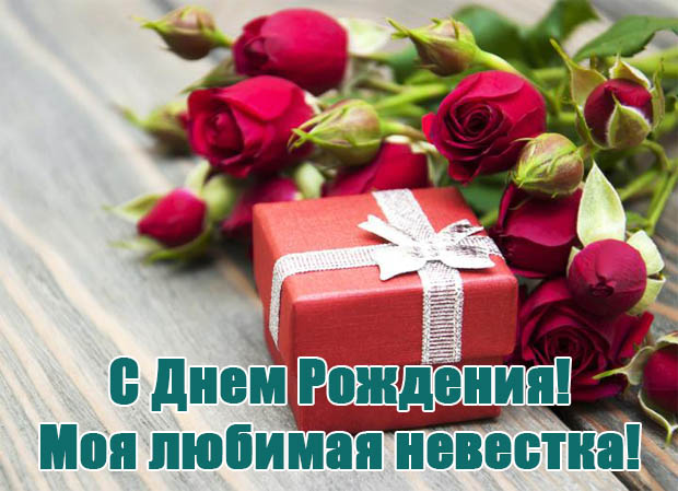 Красивые поздравления невестке от свекрови - С Днем Рождения 4