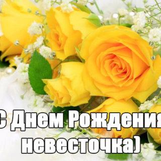Поздравление с днём рождения снохе от 89