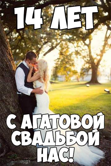 Красивые поздравления с Агатовой свадьбой - открытки, картинки 10