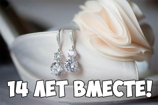 Красивые поздравления с Агатовой свадьбой - открытки, картинки 2