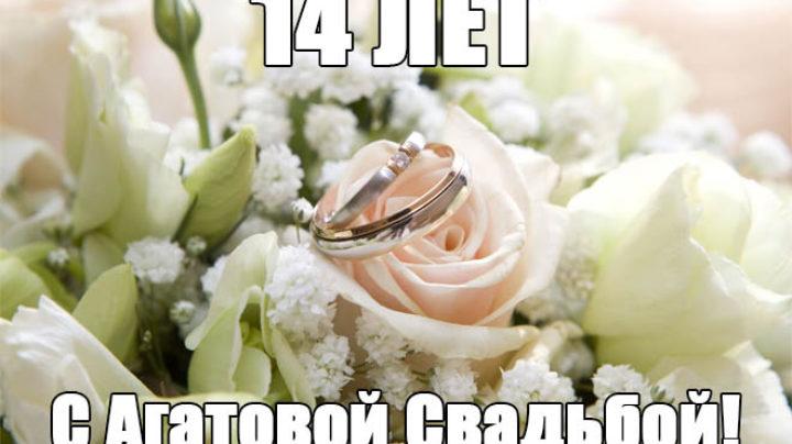 Поздравления с 14 летием свадьбы картинки 63
