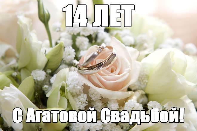 с агатовой свадьбой картинки