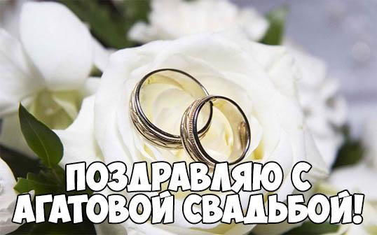 Красивые поздравления с Агатовой свадьбой - открытки, картинки 7