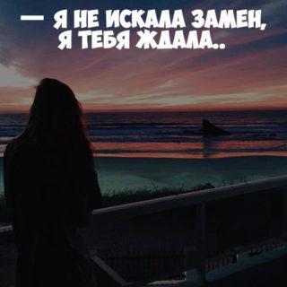Красивые статусы для ВК для девушек - со смыслом, мудрые, грустные 12