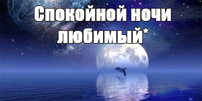 Пожелание спокойной ночи парню - красивые, прикольные, приятные 8