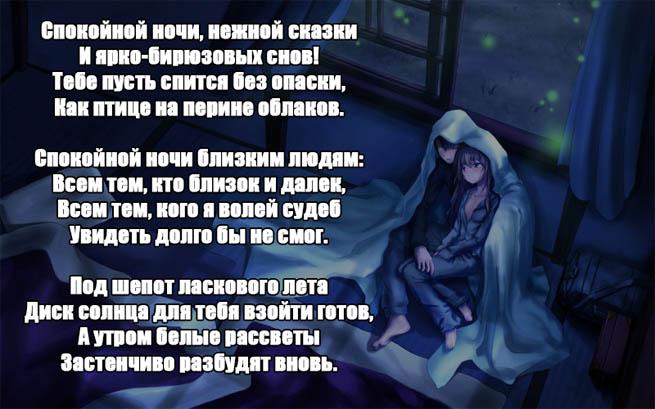 Пожелание спокойной ночи любимому в стихах пошлые