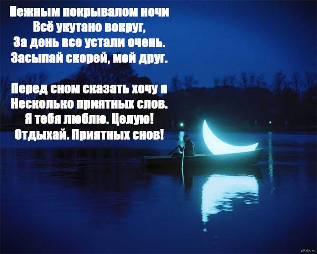 Пожелания спокойной ночи девушке в стихах - красивые, прикольные 7