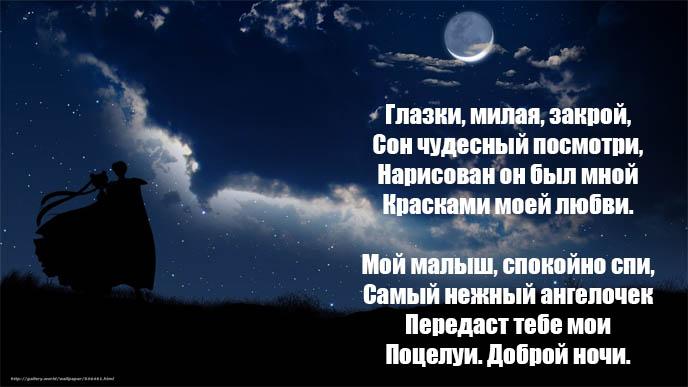 Пожелания спокойной ночи любимой в стихах - красивые, приятные 5