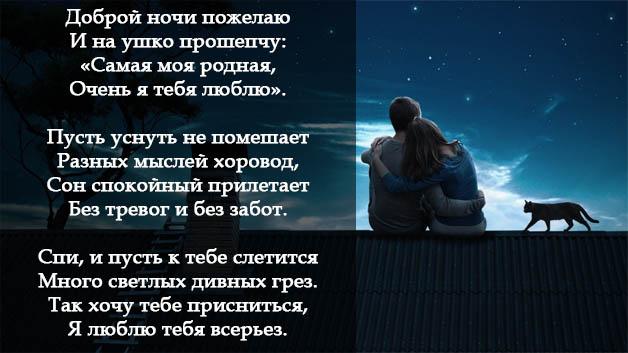 Пожелания спокойной ночи любимой девушке - в стихах, красивые, приятные 2