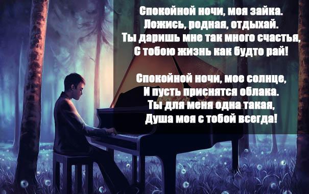 Пожелания спокойной ночи любимой девушке - в стихах, красивые, приятные 4