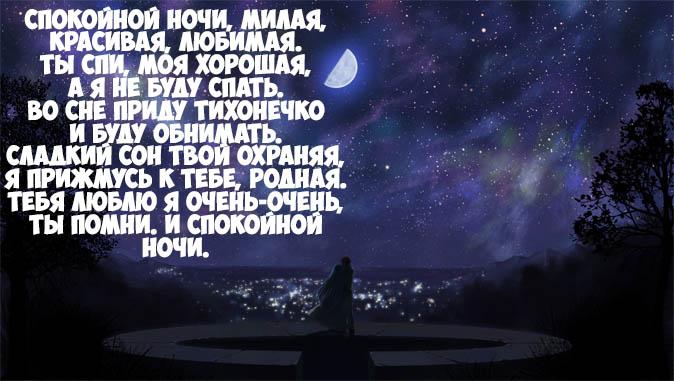 Пожелания спокойной ночи любимой девушке - в стихах, красивые, приятные 5