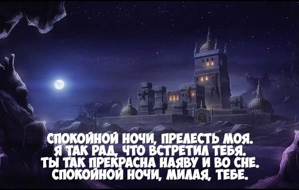 Пожелания спокойной ночи любимой девушке - в стихах, красивые, приятные 7