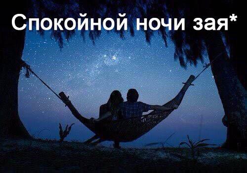 Пожелания спокойной ночи любимой жене - красивые, приятные, нежные 11