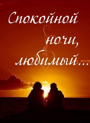 Пожелания спокойной ночи любимому парню - своими словами, красивые, приятные 1
