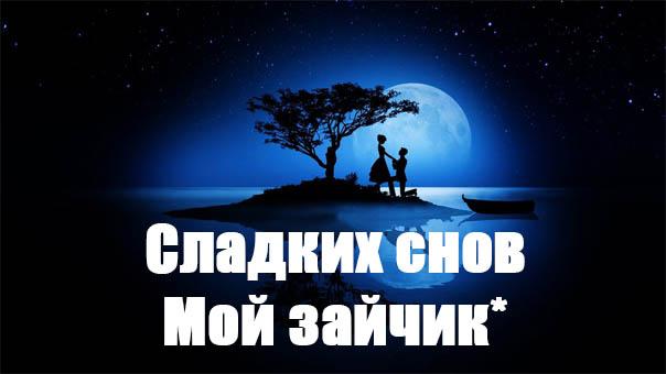 Пожелания спокойной ночи любимому парню - своими словами, красивые, приятные 12