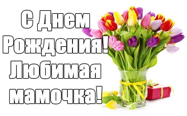 Поздравления С Днем Рождения маме от дочери - красивые, прикольные 1
