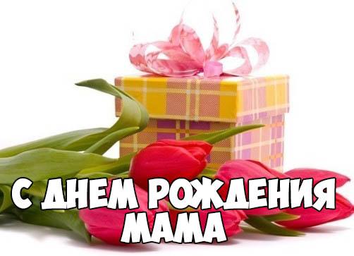 Поздравления С Днем Рождения маме от дочери - красивые, прикольные 11