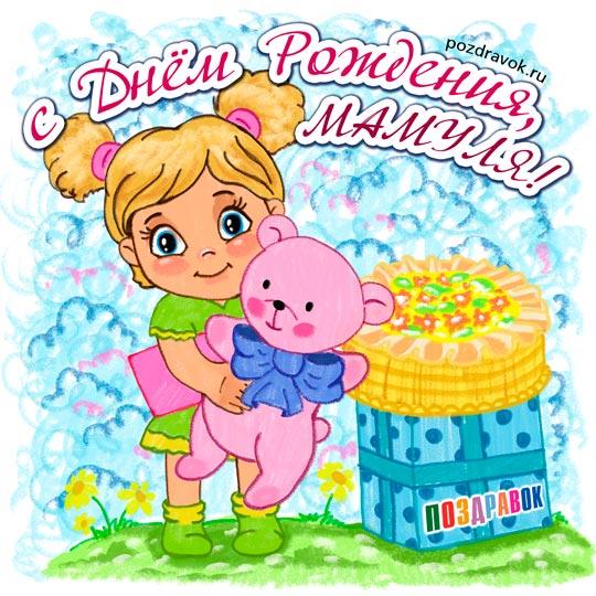Поздравления С Днем Рождения маме от дочери - красивые, прикольные 3