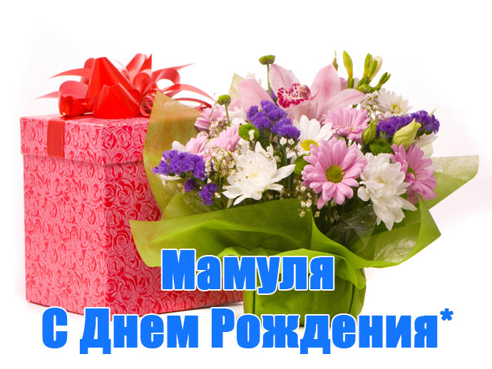 Поздравления С Днем Рождения маме от дочери - красивые, прикольные 4