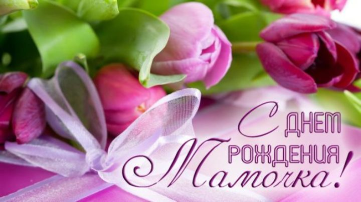 Для мамы цветы открытки с днем рождения