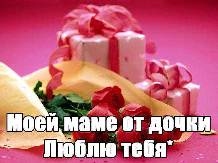 Поздравления С Днем Рождения маме от дочери - красивые, прикольные 7