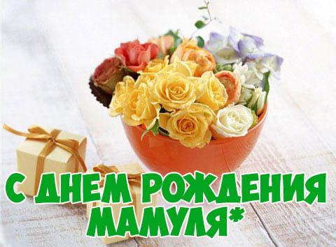 Поздравления С Днем Рождения маме от дочери - красивые, прикольные 8
