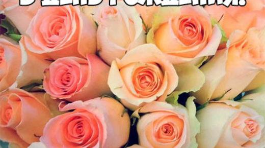 Поздравления С Днем Рождения свекрови от невестки - красивые, прикольные 10