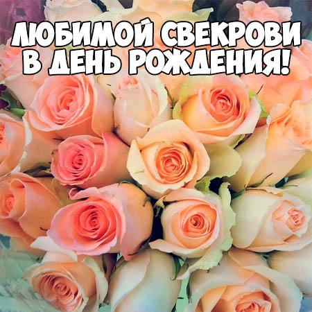 pozdravlenie-s-dnem-rozhdeniya-svekrovi-otkritki foto 18