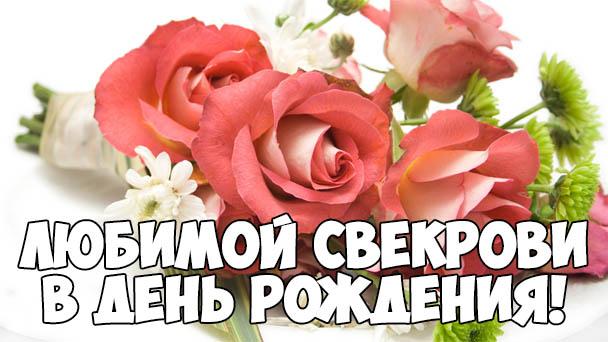 Поздравления С Днем Рождения свекрови от невестки - красивые, прикольные 3