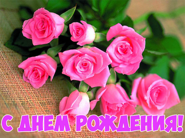 Поздравления С Днем Рождения свекрови от невестки - красивые, прикольные 5
