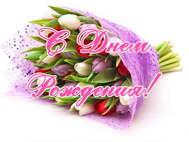 Поздравления С Днем Рождения свекрови от невестки - красивые, прикольные 7
