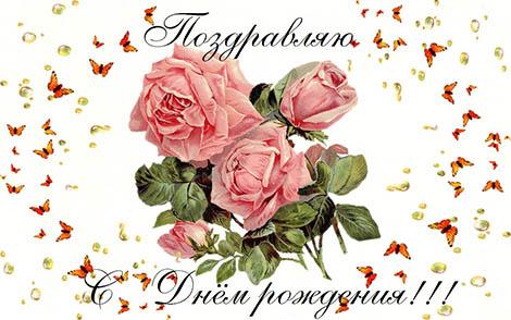 Поздравления С Днем Рождения свекрови от невестки - красивые, прикольные 8
