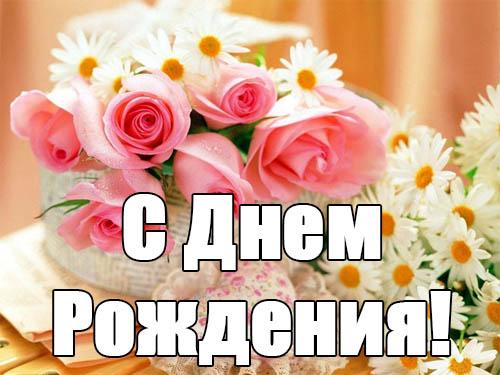 Поздравления С Днем Рождения свекрови от невестки - красивые, прикольные 9