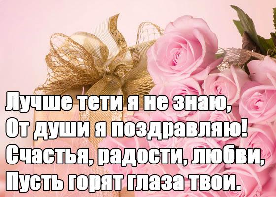 Поздравления С Днем Рождения тете - красивые, прикольные, трогательные 1