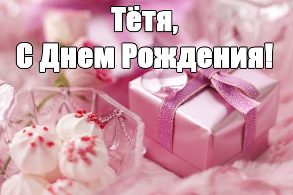 Поздравления С Днем Рождения тете - красивые, прикольные, трогательные 11